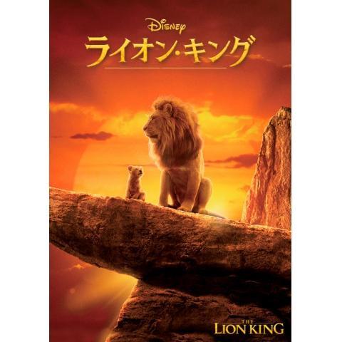 [字] [吹] ライオン・キング